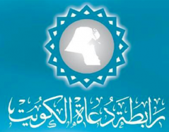 رابطة دعاة الكويت