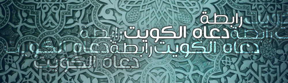 .:: رابطة دعاة الكويت ::.